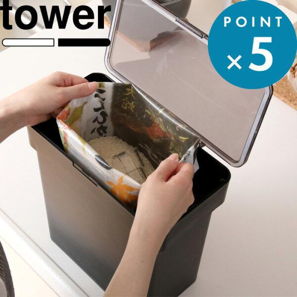 tower《密閉袋ごと米びつタワー5kg計量カップ付》シンプルおしゃれシンク下米びつ米櫃こめびつ米袋そのままライスストッカーライ