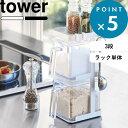 キッチン収納「 調味料ラック 3段 スリム 」tower タワー 調味...