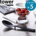 キッチンツール 《 シリコーン調理スプーン タワー 》 tower スプーン レ
