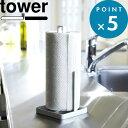 キッチン収納「 キッチンペーパーホルダー 」tower タワー キッチ...