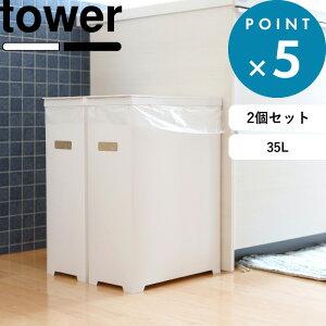 ゴミ箱 《 スリム蓋付きゴミ箱 タワー 2個組 》 tower ホワイト ブラック 35L ごみ箱 ダストボックス トラッシュカン ゴミ袋 45L袋対応 分別 スリム 軽い フタ付き ふた いたずら 防止 シンプル おしゃれ 5205 5206 5332 YAMAZAKI 山崎実業 タワーシリーズ