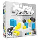 【3点10%OFFクーポン対象】メンタル・ブロックス 日本語版 (Mental Blocks) ボードゲーム【対象期間:9/25-9/26】