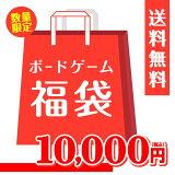 【10,000円福袋】バトンストア厳選!! ボードゲーム福袋