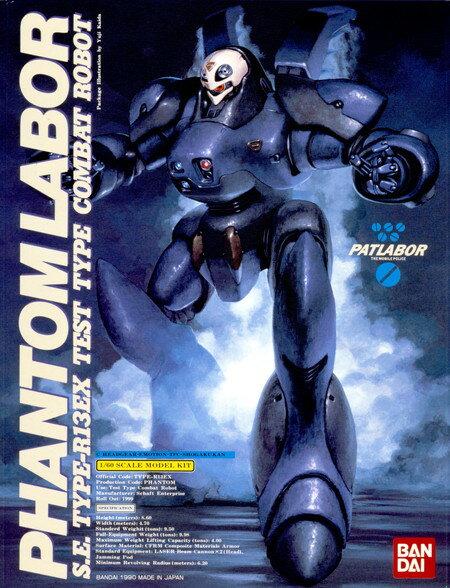 プラモデル・模型, ロボット 85P3160 TYPE-R13X