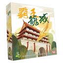 覇王龍城 日本語版 (Dragon Castle) ボードゲーム