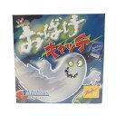 【送料無料】おばけキャッチ日本語版(GeistesBlitz) ボードゲーム