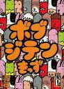 ◆商品内容◆ 日本語大好きな僕らの友人、ボブ。 彼は日本語を勉強する中で、多くの外来語が日本語には訳されず、カタカナ語として定着していることに気付いた。 日本語辞典で調べても、カタカナ語の説明にカタカナ語が使われている始末。 『だったらカタカナ語を日本語だけで説明する辞典を自分で作ろう!』 そんな考えから、ボブジテン作りは始まった。 僕らは、そんな彼の試みに協力することにした。 ボブは辞典に載せるカタカナ語を、カタカナ語を一切使用せず説明をしていきます。 みんなはボブが何の説明をしているか考えて、答えましょう。 うまくみんなに伝われば、無事にボブジテンに記載されていきます。 みんなでボブジテンを完成させましょう! 『ボブジテンきっず』はこれまでのボブジテンよりお題の難易度を下げ、 小学校中学年くらいのお子さまも一緒に遊べるようになっております。 ※こちらは単独拡張なので、他のボブジテンシリーズと混ぜて遊ぶことも出来ます。 ◆ゲーム内容◆ プレイ人数:3〜8人 プレイ時間:〜30分 対象年齢:8歳以上 デザイナー:kazuna* <内容物> お題カード 36枚 取扱説明書 1部6/1限定!エントリーで店内全品P10倍 ↓↓↓エントリーはこちらから↓↓↓
