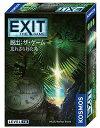EXIT 脱出: ザ・ゲーム 忘れさられた島 日本語版