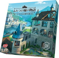ふたつの城の物語完全日本語版