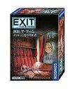 EXIT 脱出:ザ・ゲーム オリエント急行の死者