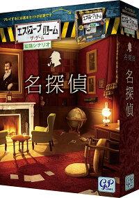 エスケープルームザ・ゲーム拡張シナリオ名探偵