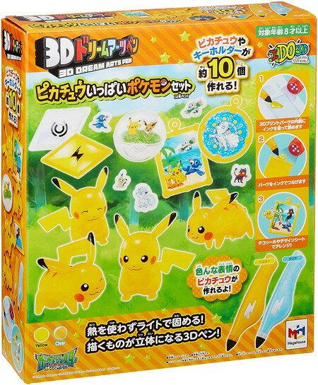 3Dドリームアーツペン ピカチュウいっぱいポケモンセット(2本ペン) 「ポケットモンスター」  子供 プレゼント おもちゃ画像