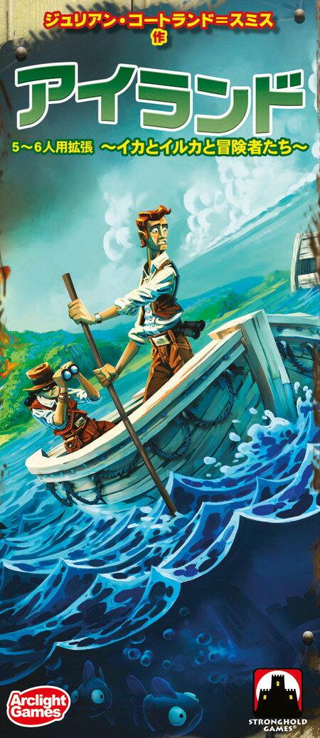 【ボードゲーム全品対象クーポン有】アイランド拡張 〜イカとイルカと冒険者たち〜 完全日本語版画像