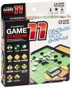 ゲームスタジアム11 ボードゲーム