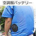 空調服バッテリー 【電池交換】 どんな型番でもOK【送料無料