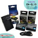 ★送料無料★ Nikon EN-EL15 互換バッテリー 2個 と 互換USBチャージャー MH-25 MH-25aの3点セット(グリップ MB-D11、MB-D12、MB-D14、MB-D15、MB-D16、MB-D17、MB-D18)デジタル一眼レフカメラ対応D500 / D600 / D610 / D750 / D780 / D800 / D800E