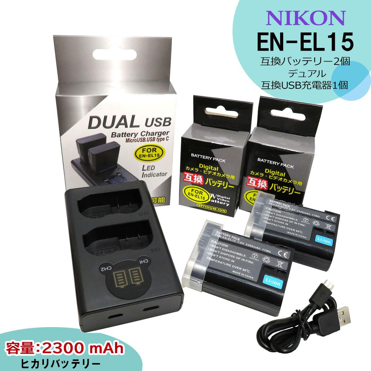 デジタルカメラ用アクセサリー, バッテリーパック Nikon EN-EL15 2 USB 3 D500 D600 D610 D750 D800 D800E D810 D810A D850 Z6 Z7 D7000 D7100 D7200 D7500 1 V1