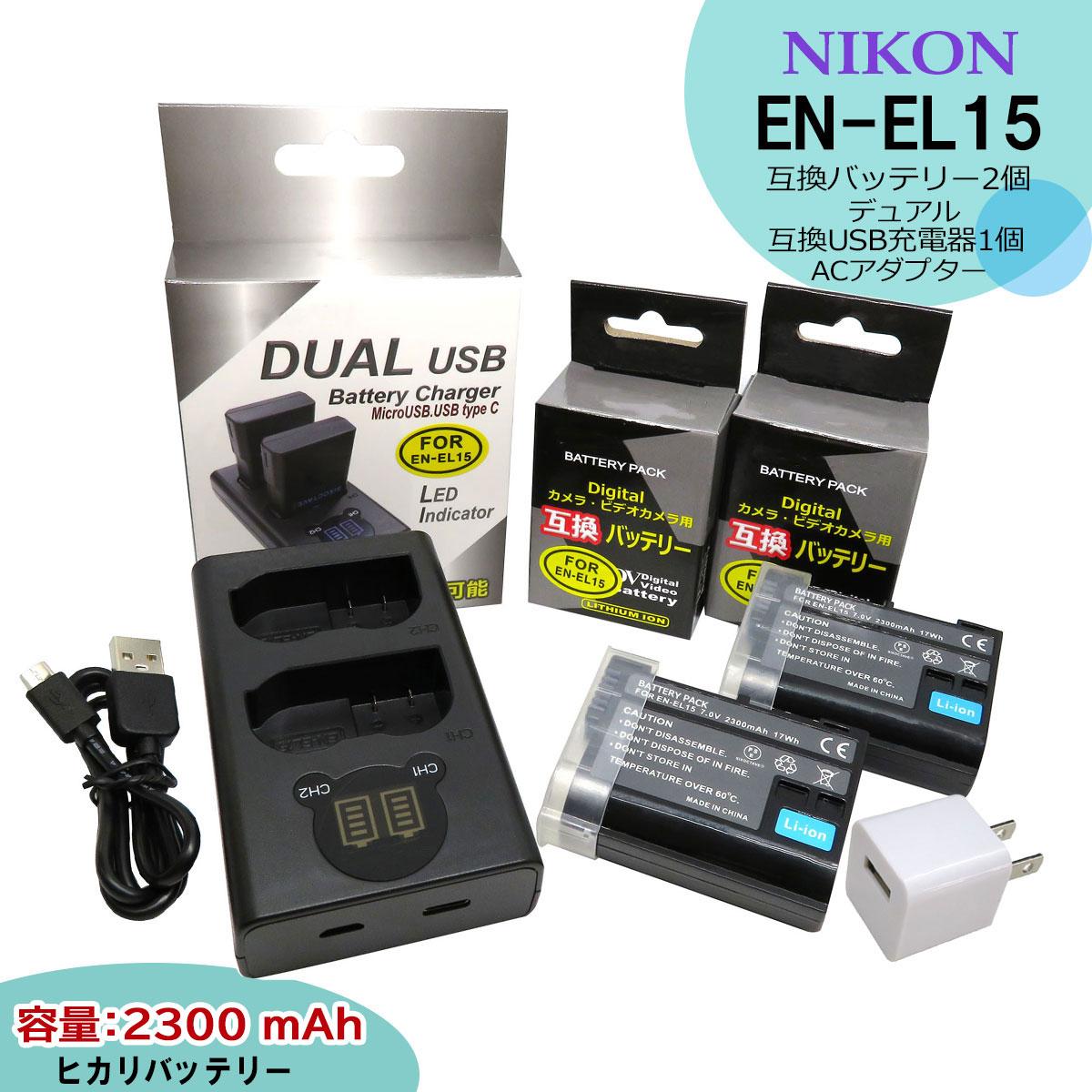 デジタルカメラ用アクセサリー, バッテリーパック  EN-EL15 NIKON 2 MH-25MH-25a 2D500 D600 D610 D750 D800 D800E D810 D810A D850 Z6 Z7 D7000 D7100 D7200 D7500 1 V1 (a1)