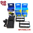 【あす楽対応】SONY ソニー三洋セル高性能 大容量NP-F330 / NP-F530 / NP-F550  対応完全互換バッテリー2個とUSB急速互換充電器チャージャーSony DCR-TRU47E Sony HDR-FX1 Sony HVR-Z1U Sony MVC-CD1000