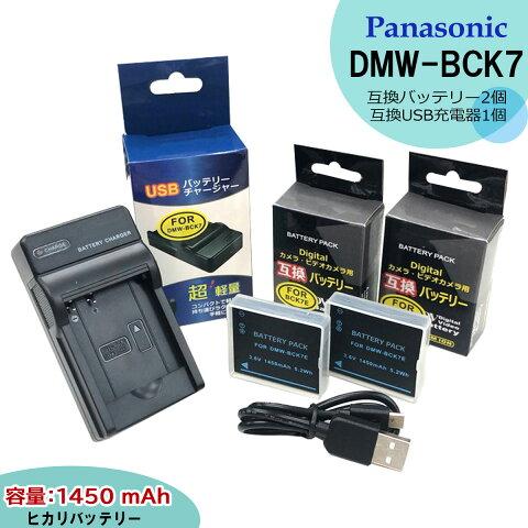 【あす楽対応】Panasonic パナソニック DMW-BCK7 / DMW-BCK7E 互換バッテリー 2個 と 急速 互換USB充電器の3点セットDMC-SZ1R / DMC-SZ1S / DMC-SZ1V / DMC-SZ5 / DMC-SZ7GK / DMC-SZ7K / DMC-SZ7P / DMC-SZ7T / DMC-TS20K / DMC-TS20R / DMC-TS25