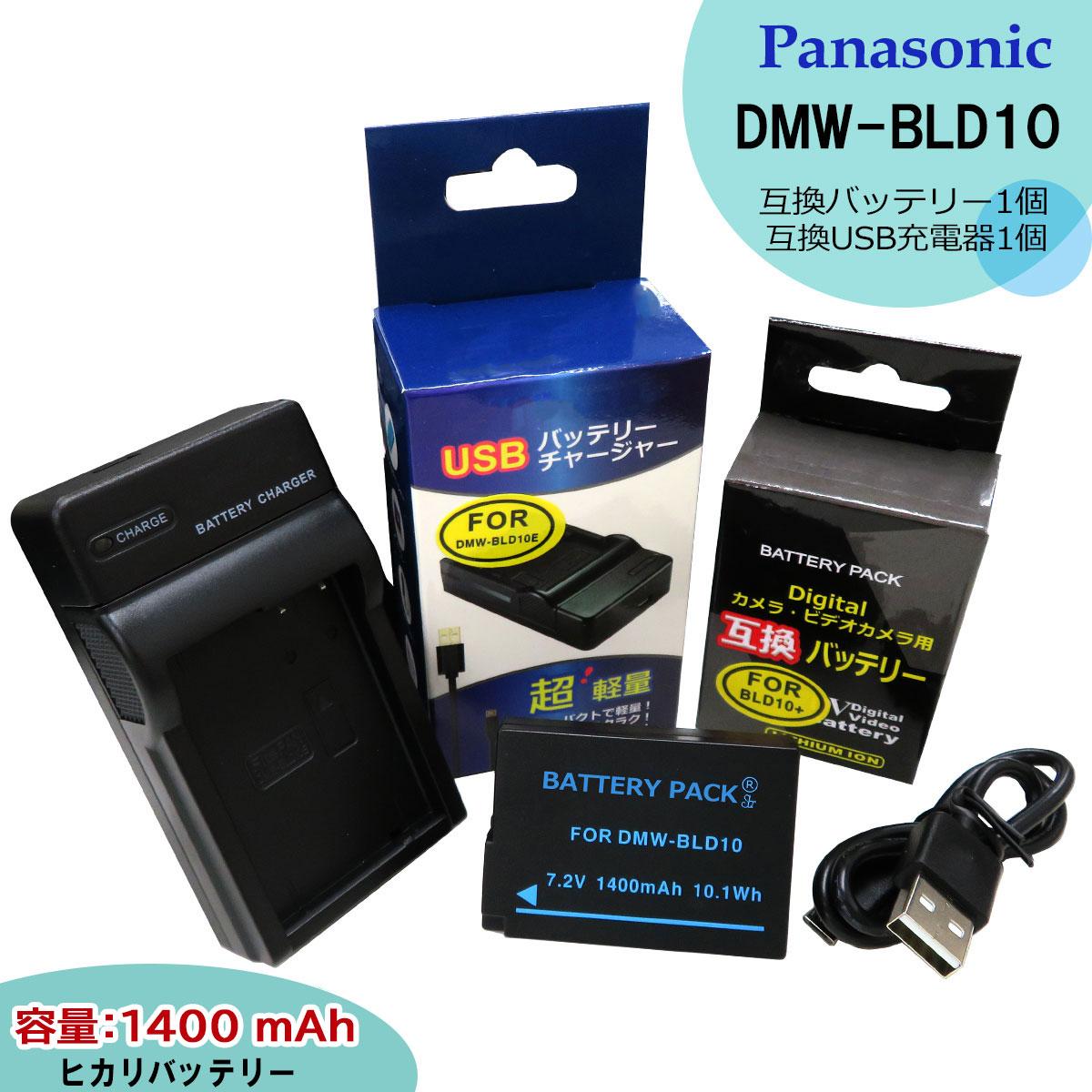 【あす楽対応】PANASONIC パナソニック DMW-BLD10 互換バッテリー 1個 と DMW-BTC7 互換USB充電器の2点セットDMC-GX1 / DMC-GX1-S / DMC-GX1-K / MC-GX1X / DMC-GX1X-K / DMC-GX1X-S / DMC-GX1W デジタル一眼カメラ対応可能