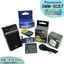 ★コンセント充電可能★ Panasonic dmw-bck7 / ACD-341 / NCA-YN101F / SDBCK7互換バッテリーパック 1個 と  互換充電器 1個とACアダプター1個 の3点セット (A2.1) DMC-S2V / DMC-S2W / DMC-S3 / DMC-S5R / DMC-S5S / DMC-SZ02 / DMC-SZ1 純正充電器で充電可能