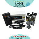 【あす楽対応】OLYMPUS 純正互換電池共に充電可能 オリンパス LI-50B 互換充電池2個 (残量表示可能、メーカー純正充電器チャージャーで充電可能) と互換充電器プレミアムチャージャーUC-50の3点セットTough TG-610、Tough TG-615、Tough TG-620、Tough TG-620 iHS WG-70