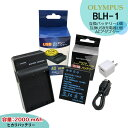 バッテリー銀行で買える「送料無料 【あす楽対応】 OLYMPUS オリンパス BLH-1 互換バッテリーパック 1個& 互換USB充電器の2点セット E-M1X / OM-D E-M1 / OM-D E-M1 Mark2 / OM-D E-M1 MarkII 互換性 (a1 コンセント充電用ACアダプター付」の画像です。価格は2,968円になります。