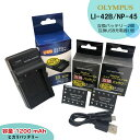 【あす楽対応】OLYMPUS & PENTAX LI-42B / D-LI108 / D-LI63 互換バッテリーパック(残量表示可能) 2個と 互換USB充電器の3点セットFE-330 / FE-340 / FE-350 / FE-350 Grand Angle / Optio M90 / Optio M900 / Optio NB1000 / Optio RS1000 / Optio RS1500