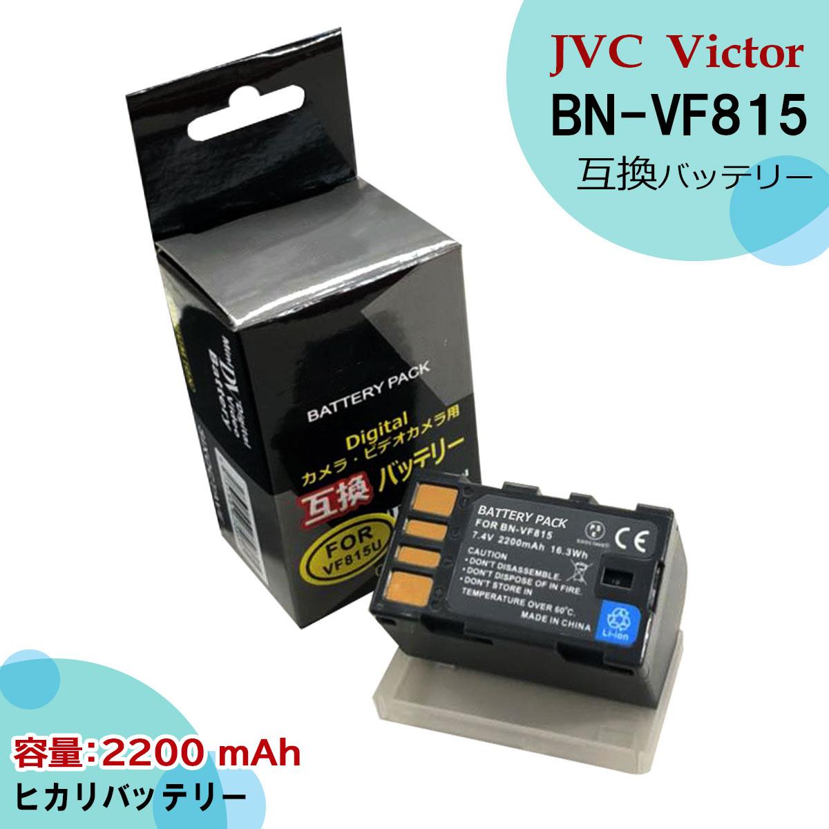送料無料 ≪安心保証付き≫ Victor BN-VF815 互換 代品交換バッテリー 1点 GZ-MG730 GZ-MG740 GZ-MG840 GZ-MG880 GZ-MS100 GZ-MS101 GZ-MS120 GZ-MS130 JY-HM70 JY-HM90 残量表示可能ビデオカメラ、ハードディスクムービー 端子保護カバー付き