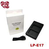 【あす楽対応】LP-E17 Canon キャノン デュアルチャネルバッテリー充電器 LC-E17 EOS 8000D, EOS kiss X8i, EOS M3 BG-E18 カメラ対応  純正互換電池共に充電可能 超軽量携帯便利