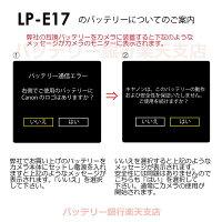 【あす楽対応】キャノンCanonLP-E17互換バッテリー2個(残量表示不可、付属充電器のみ充電可能)と急速互換充電器カメラバッテリーデュアルチャネルチャージャーLC-E17の3点セットEOS8000D,EOSkissX8i,EOSM3BG-E18