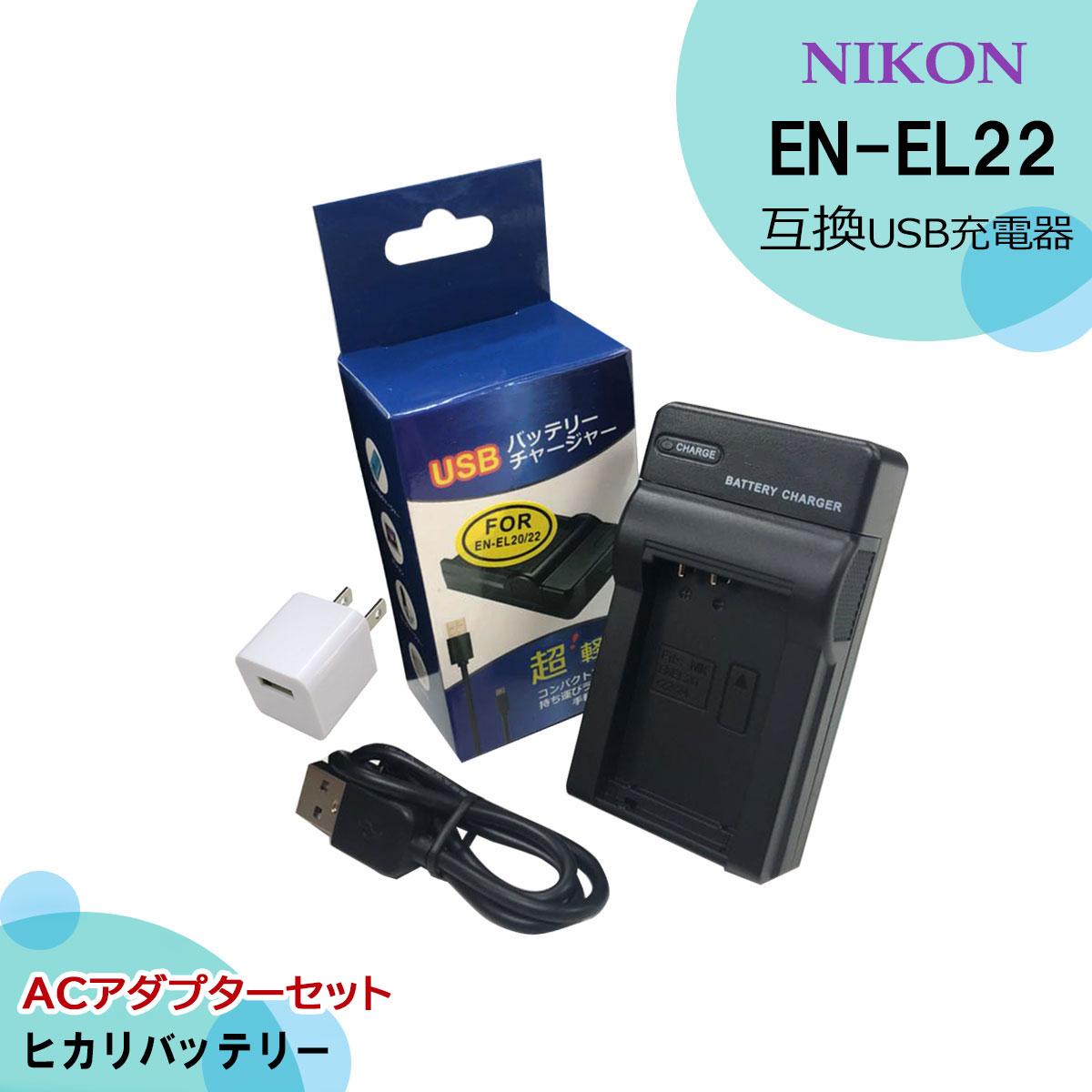 カメラ・ビデオカメラ・光学機器, ビデオカメラ  en-el22 NIKON 1 J4 MH-29 (a1) AC