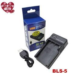 NP-FW50互換充電器
