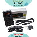 送料無料【あす楽対応】送料無料 変換プラグ付き OLYMPUS LI-50B プレミアム 互換充電器  uc-90 uc-50 VG-190、VH-410、VH-510、VH-515、VH-520、VR-340、VR-340 Kit、VR-350、VR-360、VR-360 Kit、VR-370、XZ-1、XZ-10、μ 1010、μ 1020、μ 1030SW、μ TOUGH-6000