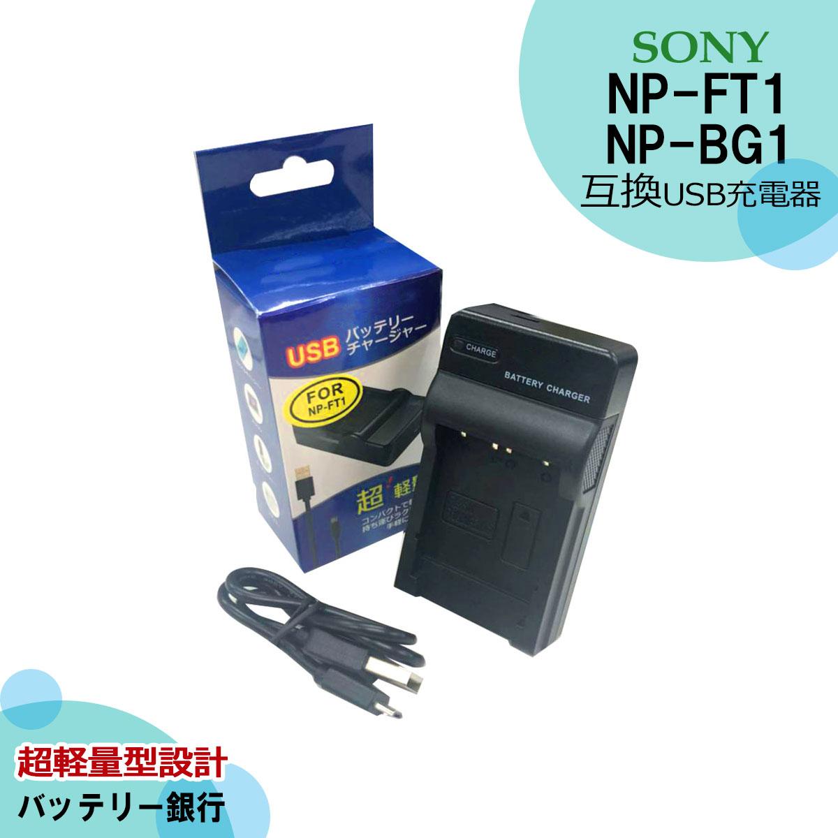 カメラ・ビデオカメラ・光学機器用アクセサリー, 電源・充電器 SONY NP-BG1 USB NP-FE1 NP-FR1 NP-FT1DSC-HX30VCyberShot N SeriesDSC-N1 DSC-N2CyberShot T SeriesDSC-T100 DSC-T20CyberShot W SeriesDSC-W30 DSC-W35