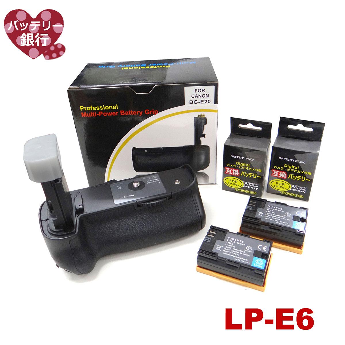 【】BG-E20  送料無料キヤノン CANON バッテリー2個とバッテリーグリップの3点セット純正互換品 LP-E6 / LP-E6N / EOS 5D Mark IV カメラ専用 BG-E20
