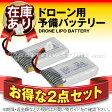 【HDカメラ付きドローン用バッテリー】ジーフォース X4 HD H107C専用 LiPoバッテリー 2個セット