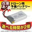 【HDカメラ付きドローン用バッテリー】ジーフォース X4 HD H107C専用 LiPoバッテリー