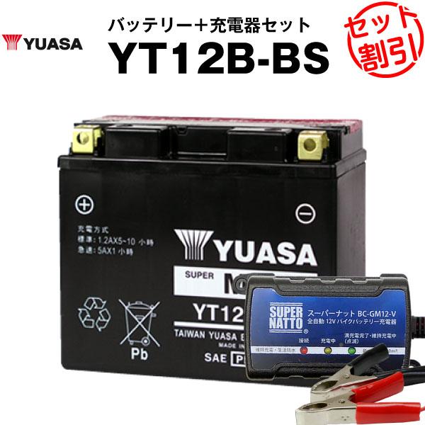 バイクバッテリー充電器+YT12B-BS セット【バイクバッテリー】■■GT12B-4 FT12B-4 12V12B-4: FZ400,ドラッグスター XVS,ドラッグスター クラシック,FZ6-SFAZER フェーザー,XJ6 Diversion,TDM,YZF-R1,ZX-10R,モンスターに互換■■台湾ユアサ画像