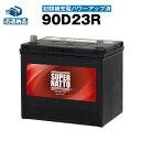 90D23R・初期補充電済■カーバッテリー■55D23R,65D23R,75D23R,...