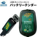 バイクでスマホ充電 バッテリーテンダー800+USBチャージャー...