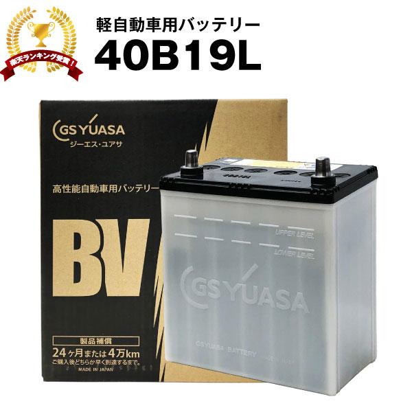 カーバッテリー■40B19L■■純正採用純国産GSユアサBV長寿命・保証書付き使用済みバッテリーの回収も  国内正規品 新  新