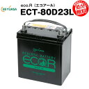 Eco.R (エコアール) ECT-80D23L■■GSユアサ【...