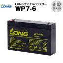 WP7-6(産業用鉛蓄電池)【サイクルバッテリー】【新品】■■LONG【長寿命・保証書付き】