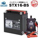 バイクバッテリー充電器+STX16-BS セット■バイクバッテリー■YTX16-BS FTH16-BS YTX20A-BS YTX20CH-BSに...