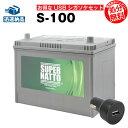 カーバッテリー S-100 + USBシガーソケット(12V/24V 対応)...