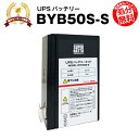 BYB50S-S 【新品】■■BYB50Sに互換■■スーパーナット【長寿命・保証書付き】オムロン BY35S / BY50S 用バッテリーキット【UPSバッテリー】【使用済みバッテリーキット回収付き・・・