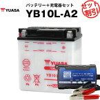 バイクバッテリー充電器+YB10L-A2セット■■台湾ユアサ(YUASA)【長寿命・保証書付き】バッテリーがお得です!【バイクバッテリー】【特別割引】
