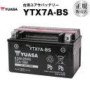 YTX7A-BS(密閉型)【バイクバッテリー】■■ユアサ(YUASA)【長寿命・保証書付き】格安バッテリーがお得です!